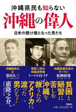 沖縄県民も知らない沖縄の偉人-電子書籍