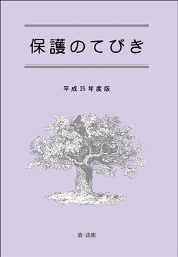 保護のてびき[平成26年度版]-電子書籍