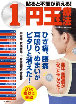 貼ると不調が消える!1円玉療法-電子書籍