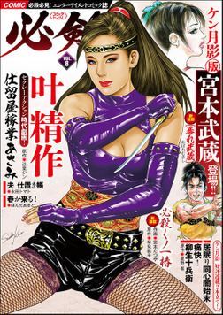 COMIC必剣 Vol.8-電子書籍