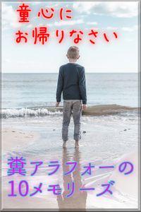 糞アラフォーの「10メモリーズ」4