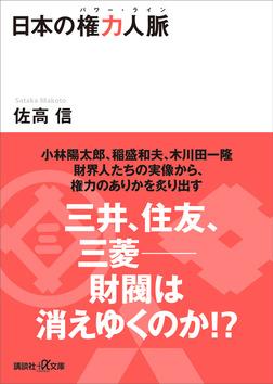日本の権力人脈-電子書籍
