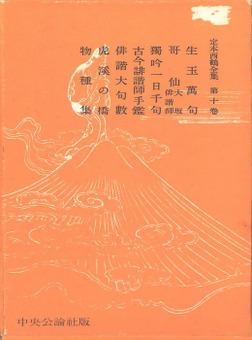 定本西鶴全集〈第10巻〉-電子書籍
