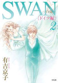 SWAN -白鳥- ドイツ編 2巻