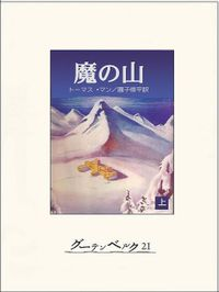 魔の山(グーテンベルク21)