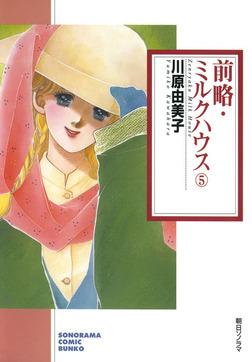 前略・ミルクハウス 5巻-電子書籍