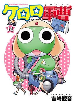 ケロロ軍曹(14)-電子書籍