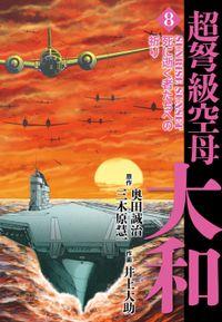 超弩級空母大和 8
