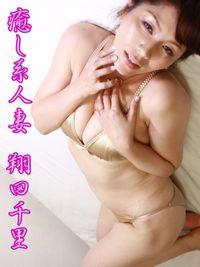 癒し系人妻 翔田千里