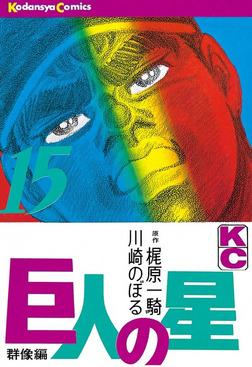 巨人の星(15)-電子書籍