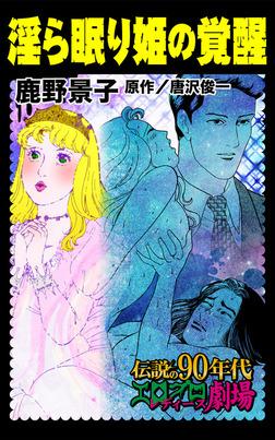 淫ら眠り姫の覚醒~伝説の90年代エログロ・レディース劇場-電子書籍