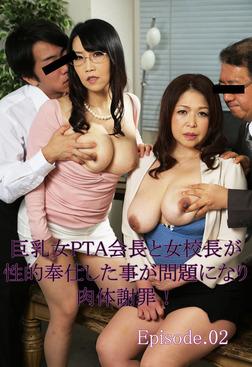 巨乳女PTA会長と女校長が性的奉仕した事が問題になり肉体謝罪! Episode02-電子書籍