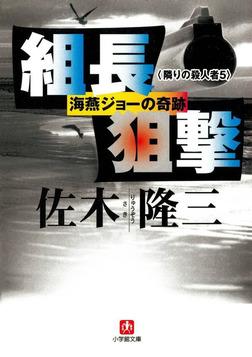 組長狙撃 海燕ジョーの奇跡  隣りの殺人者5 (小学館)」-電子書籍