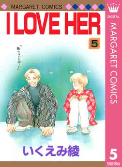 I LOVE HER 5-電子書籍