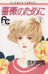 薔薇のために(3)