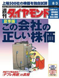 週刊ダイヤモンド 02年8月3日号