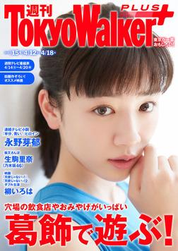週刊 東京ウォーカー+ 2018年No.15 (4月11日発行)-電子書籍