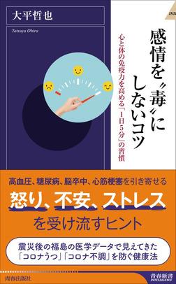 """感情を""""毒""""にしないコツ-電子書籍"""