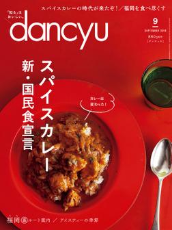 dancyu 2018年9月号-電子書籍