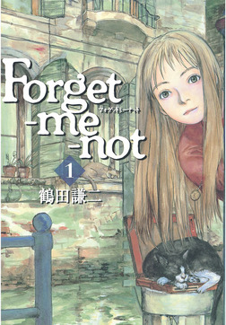 Forget-me-not(1)-電子書籍