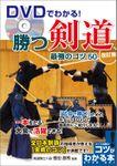 DVDでわかる!勝つ剣道 最強のコツ50 改訂版 【DVDなし】