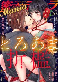 蜜恋ティアラManiaとろあま折檻 Vol.61