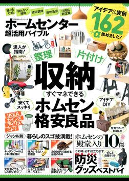 100%ムックシリーズ ホームセンター超活用バイブル-電子書籍