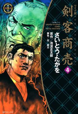剣客商売 4巻-電子書籍