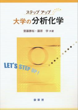ステップアップ 大学の分析化学-電子書籍