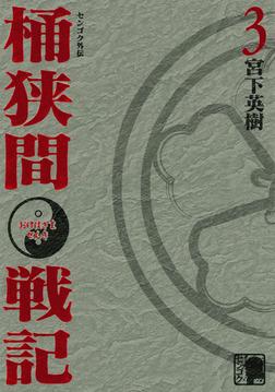 センゴク外伝 桶狭間戦記(3)-電子書籍