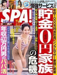 週刊SPA!(スパ)  2020年 8/4 号 [雑誌]