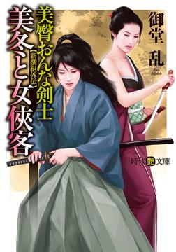 美臀おんな剣士・美冬と女侠客-電子書籍