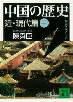 中国の歴史 近・現代篇(一)-電子書籍