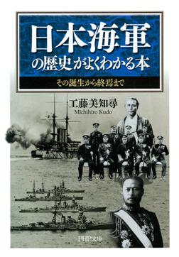 日本海軍の歴史がよくわかる本 その誕生から終焉まで-電子書籍