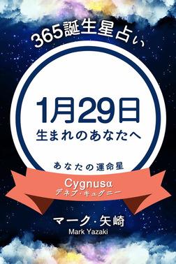 365誕生星占い~1月29日生まれのあなたへ~-電子書籍