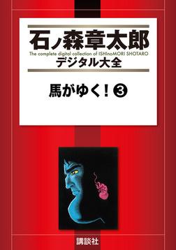 馬がゆく!(3)-電子書籍