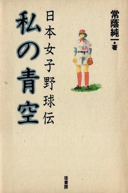 私の青空  日本女子野球伝-電子書籍