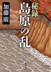 秘録 島原の乱(新潮文庫)