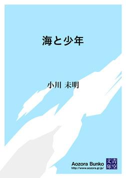 海と少年-電子書籍