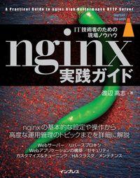 nginx実践ガイド