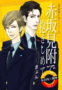 赤坂見附で抱きしめて 丸の内×銀座 Vol.1-電子書籍