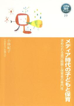 メディア時代の子どもと保育 求められる遊び経験と保育者の専門性-電子書籍