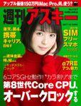 週刊アスキー No.1157(2017年12月19日発行)