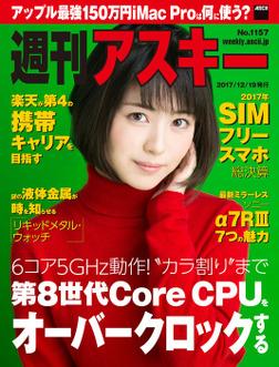 週刊アスキー No.1157(2017年12月19日発行)-電子書籍