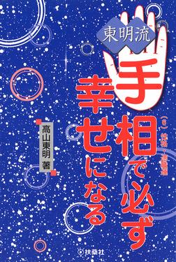 東明流 手相で必ず幸せになる (6)性格・適職運-電子書籍