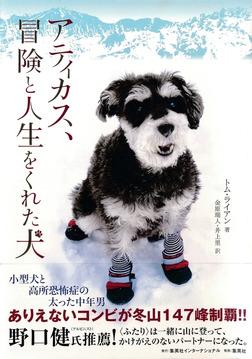 アティカス、冒険と人生をくれた犬-電子書籍