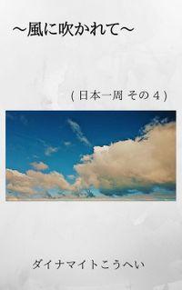 ~風に吹かれて~ ( 日本一周 その 4 )