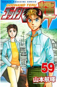 ゴッドハンド輝(59)