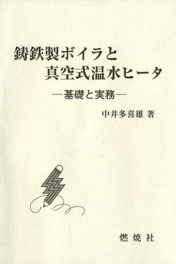 鋳鉄製ボイラと真空式温水ヒータ : 基礎と実務-電子書籍
