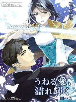 うねる愛、濡れ輝く 闇の花1 ~祠☆闘士シリーズ~-電子書籍